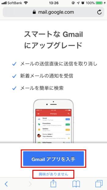 Googleアカウント-Gmail01