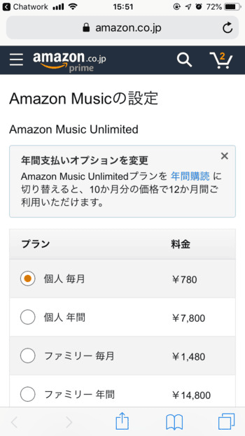 Amazon-Music-Unlimitedの解約方法01
