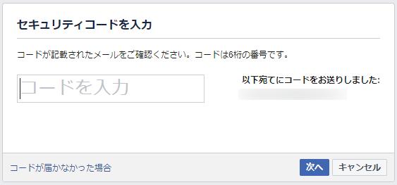 Facebook-アカウントの作り方-PC02
