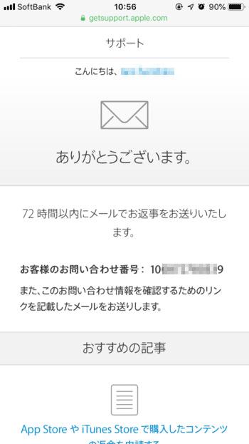 iphoneアプリ内課金-返金申請08