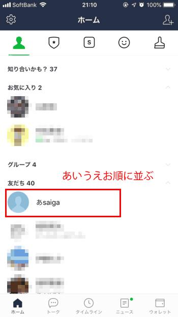 LINE-友だちリスト-表示名の変更04