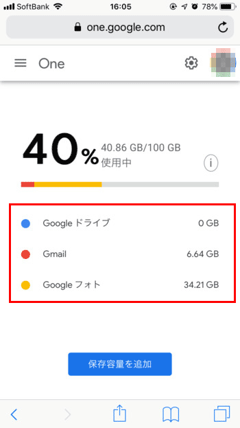 Googleドライブの使用容量を確認する方法03
