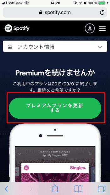 spotify-premium-復活方法01