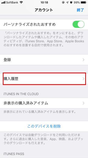 AppStore-返金申請03