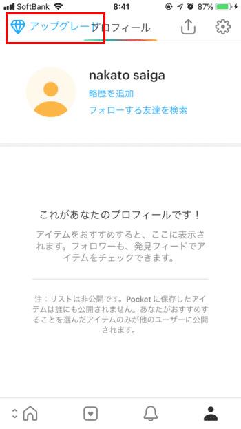 Pocketアプリ-プレミアムプラン登録方法02