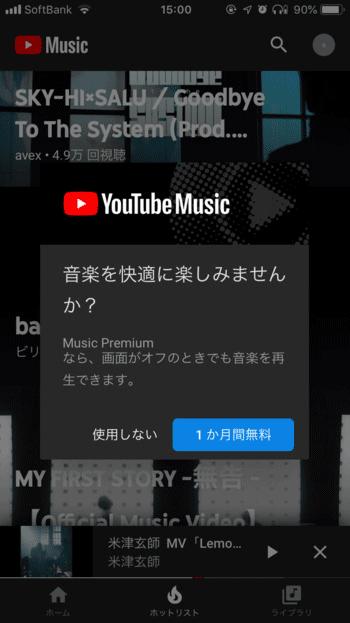 YouTube-Music-使い方06