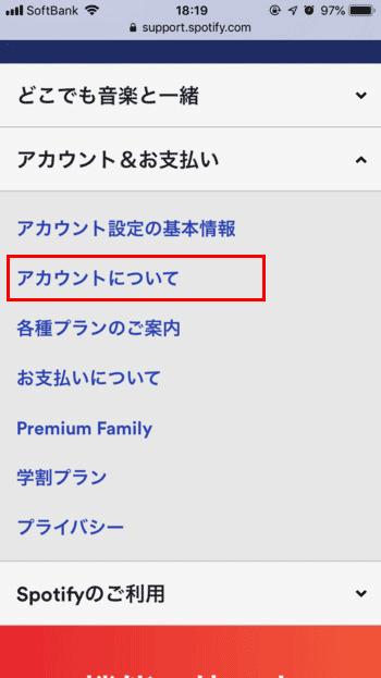 spotify-退会方法02