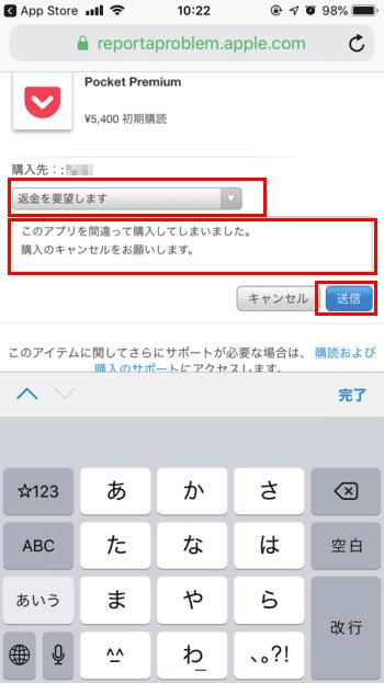 AppStore-返金申請06