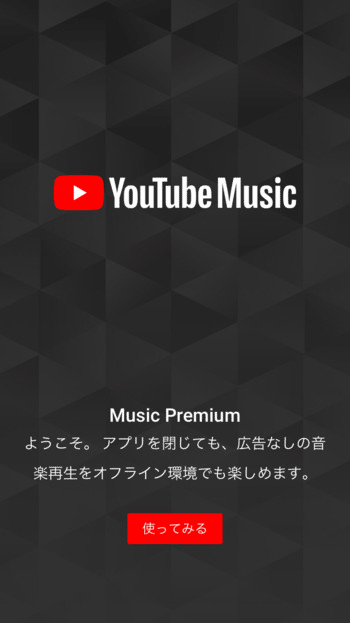 YouTube-Music-Premium-登録04
