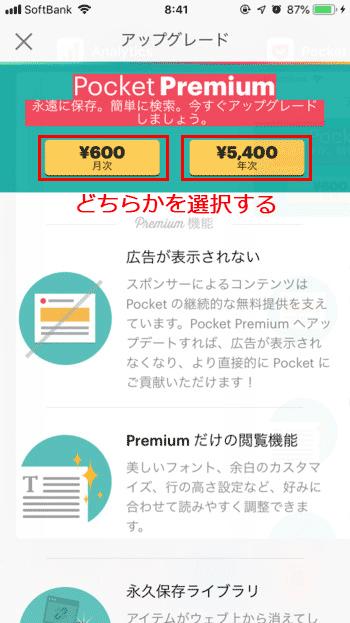 Pocketアプリ-プレミアムプラン登録方法03