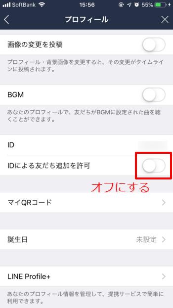 LINE-IDで友だちへの追加を許可