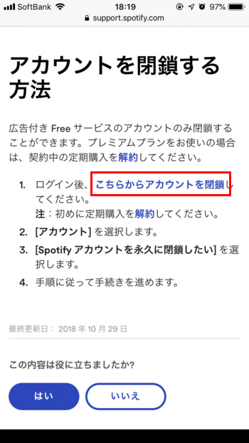 spotify-退会方法04