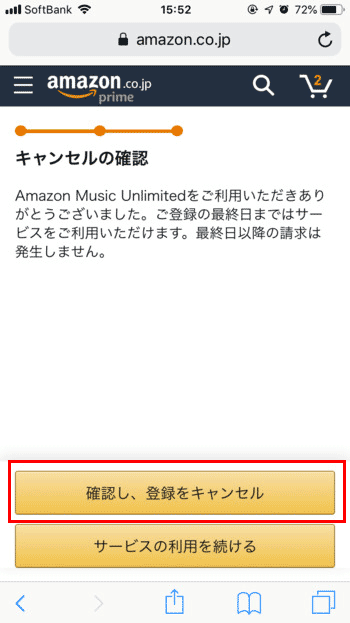 Amazon-Music-Unlimitedの解約方法05