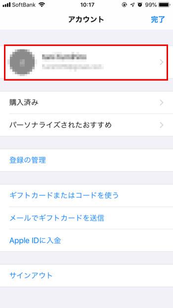 AppStore-返金申請02