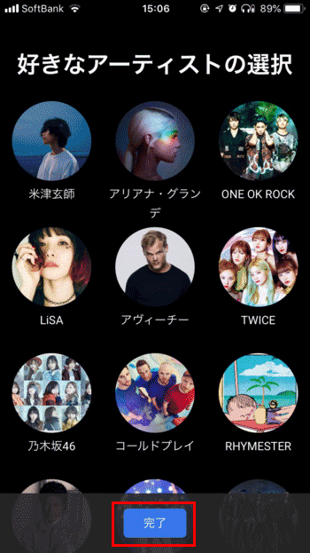 YouTube-Music-使い方11