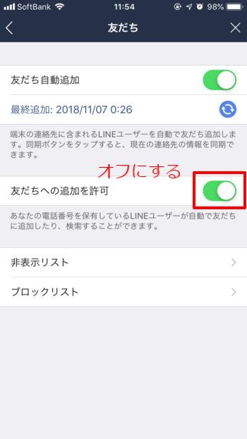 LINE-設定-友だちへの追加を許可02