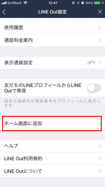 LINE-Out-かけ方-(2)