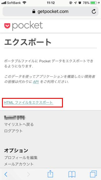 Pocket-URLリスト-エクスポートする方法03