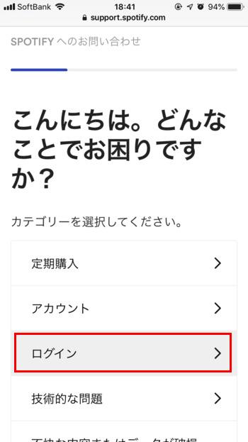 spotify-アカウント復元方法02