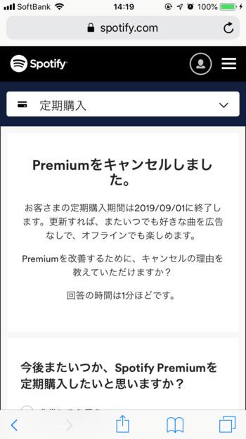 spotify-premium-解約方法05