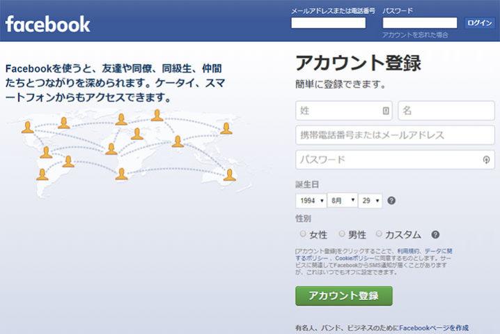 Facebook-アカウントの作成と設定