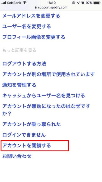 spotify-退会方法03