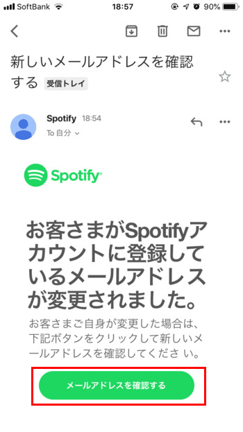 spotify-アカウント復元方法07