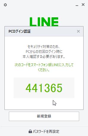 LINE-PC-ログイン02