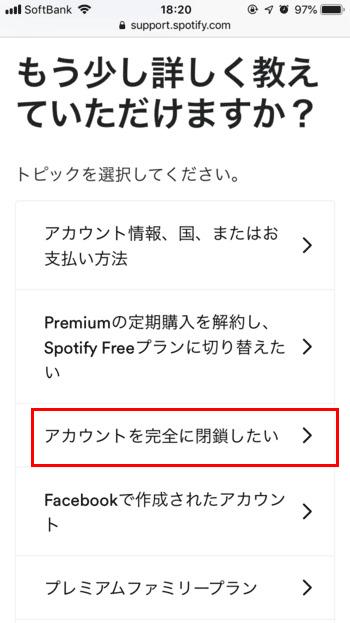 spotify-退会方法06