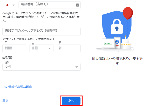 Googleアカウント作成-PC04