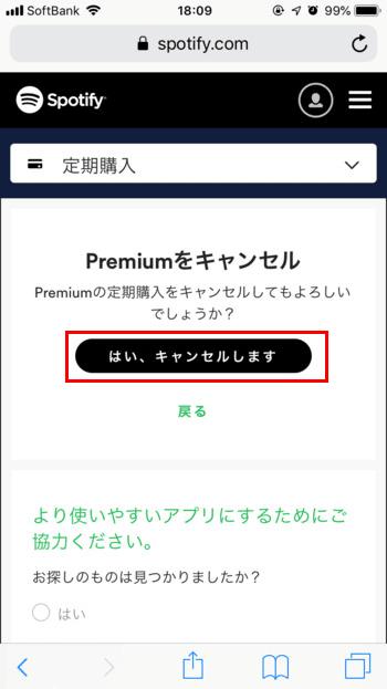 spotify-premium-解約方法04