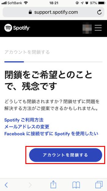 spotify-退会方法08