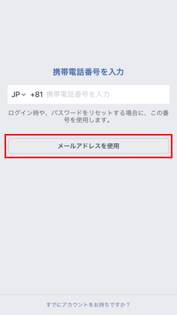 Facebook-アカウントの作り方06