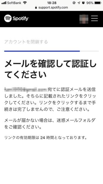 spotify-退会方法11