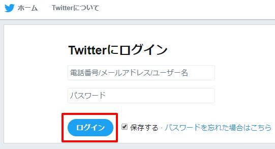 Twitter-ログイン-PCWEB01