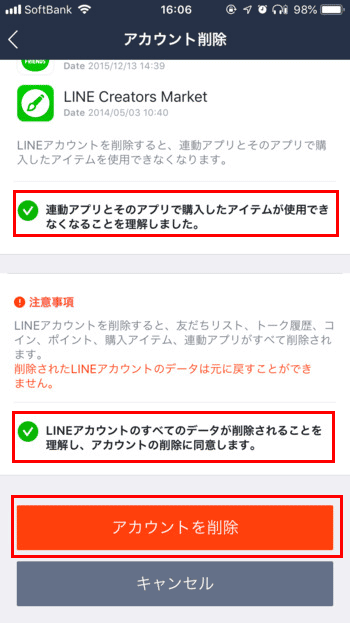 LINEアカウントを削除する方法03