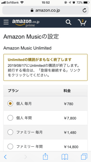 Amazon-Music-Unlimitedの解約方法06