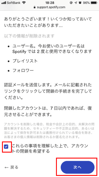 spotify-退会方法10
