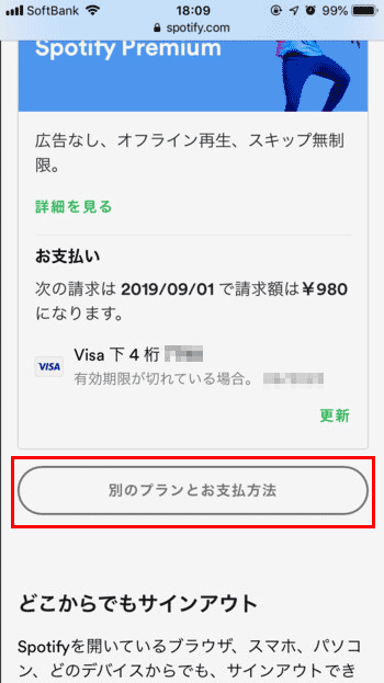 spotify-premium-解約方法02