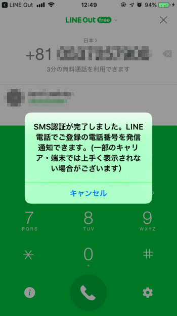 LINE-Out-かけ方 (6)