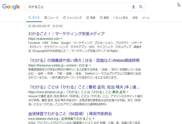 Google検索結果-PC表示