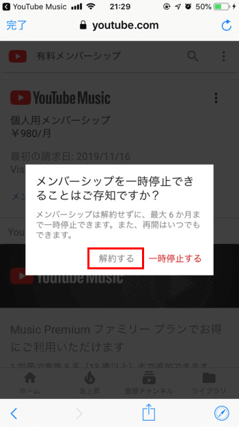 YouTube-music-premium-解約-iPhone05
