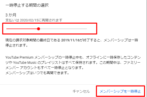 YouTube-music-premium-一時停止-PC02