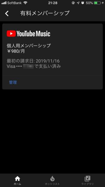 YouTube-music-premium-解約-iPhone03
