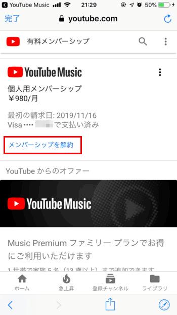 YouTube-music-premium-解約-iPhone04