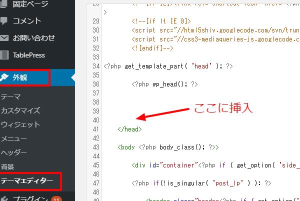 アナリティクスコード挿入場所事例04-headerphp