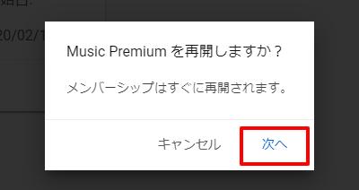 YouTube-music-premium-一時停止-再開-PC02