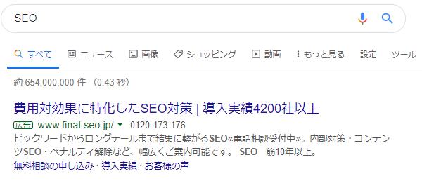 SERP-広告