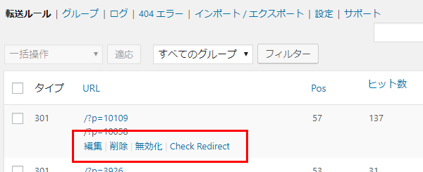 Wordpress-Redirection-設定03