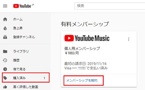 YouTube-music-premium-解約-PC01